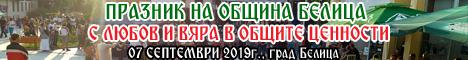 Заповядайте на Празника на община Белица - 7 септември 2019г.