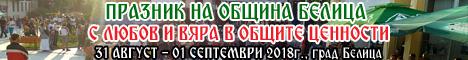 Заповядайте на Празника на община Белица